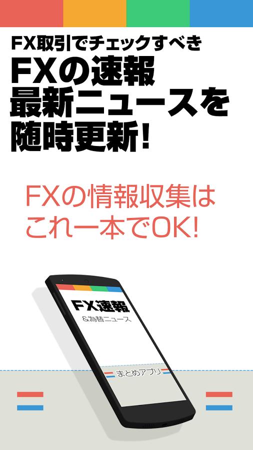 「FX ニュースまとめ!」のスクリーンショット 1枚目