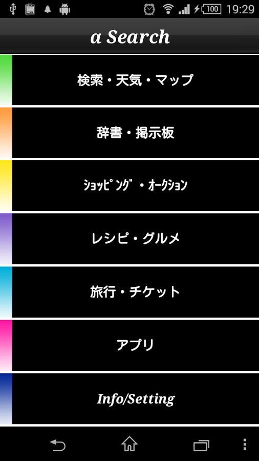 「いろいろ検索簡単操作!!α Search(アルファサーチ)」のスクリーンショット 1枚目