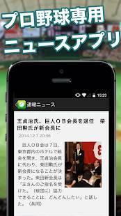 「プロ野球ニュース - 試合速報や詳細な球団ごとのニュースが見れる野球の速報ニュースアプリ」のスクリーンショット 1枚目