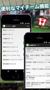 「プロ野球ニュース - 試合速報や詳細な球団ごとのニュースが見れる野球の速報ニュースアプリ」のスクリーンショット 2枚目