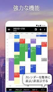 「ビジネスカレンダー・スケジュール・ウィジェット・無料・人気手帳・予定表・時間管理・シフト管理・タスク」のスクリーンショット 2枚目