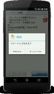 「Tweecha Lite 方言版 - 無料で時間順・時刻表示で今1番人気のTwitterクライアント」のスクリーンショット 3枚目