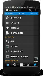「Tweecha Prime 方言版 - 時間順・時刻表示で今1番人気のTwitterクライアント」のスクリーンショット 1枚目