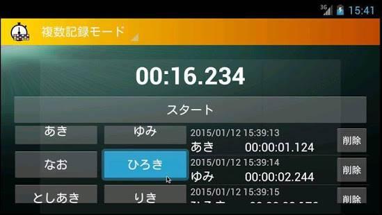 「ランナー登録型複数用ストップウォッチ「mStopWatch」」のスクリーンショット 3枚目