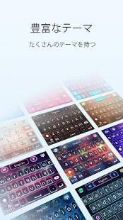 「GOキーボード 無料きせかえ顔文字 (かおもじ) パック」のスクリーンショット 3枚目