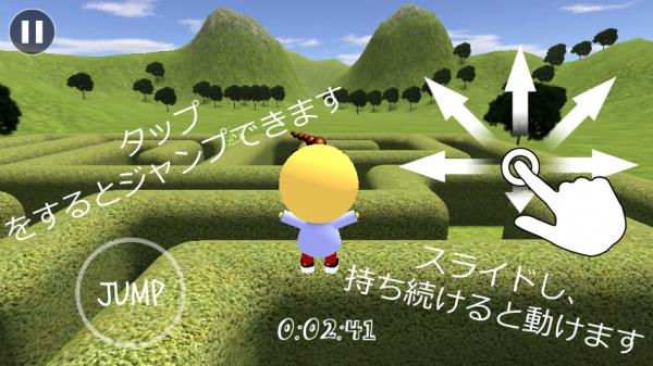 「3D迷路は」のスクリーンショット 1枚目
