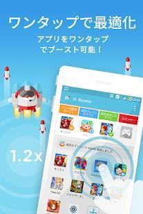 「ドクターブースター:重いスマホのメモリ解放&最適高速化アプリ」のスクリーンショット 1枚目