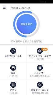 「アバストクリーンアップ ‐ 無料のクリーナーアプリ」のスクリーンショット 1枚目