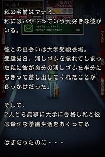 「病みカノ -私ダケヲ見テ-【狂気の放置育成ゲーム】」のスクリーンショット 2枚目
