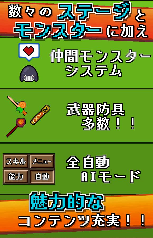 「ローグライク風ドット絵RPG「ドットモンスターズ」」のスクリーンショット 2枚目