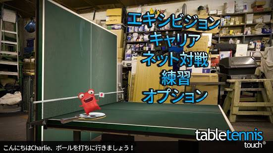「Table Tennis Touch」のスクリーンショット 2枚目