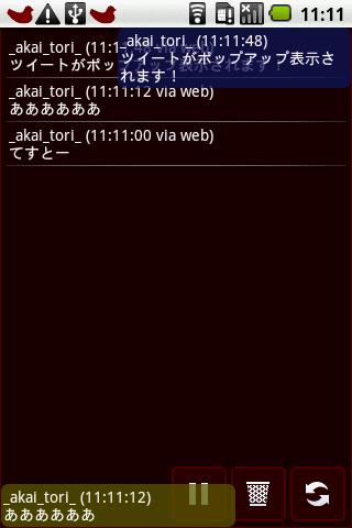 「アカイトリ」のスクリーンショット 1枚目
