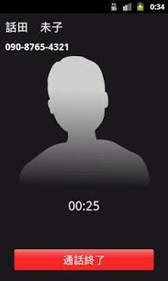 「ダミーコールpro-フェイク着信・偽着信アプリ」のスクリーンショット 3枚目