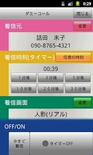 「ダミーコールpro-フェイク着信・偽着信アプリ」のスクリーンショット 1枚目
