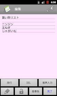 「メモ帳 有料版」のスクリーンショット 2枚目