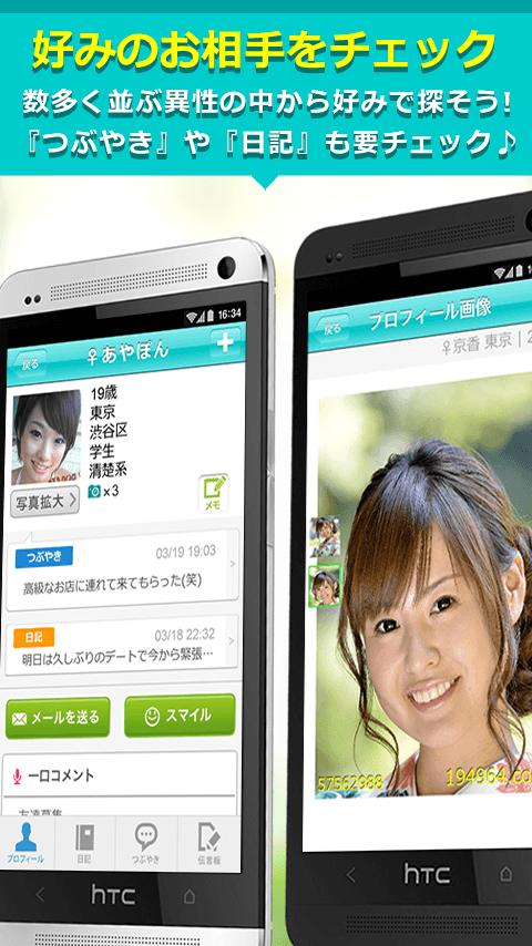 「出会いのイククル(公式)匿名で遊べる掲示板アプリ」のスクリーンショット 3枚目