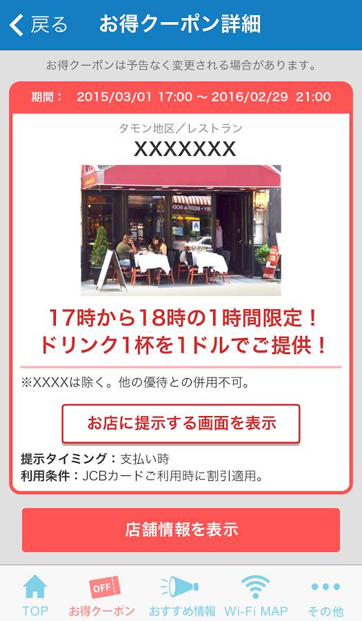 「JCBお得クーポン グアム」のスクリーンショット 3枚目