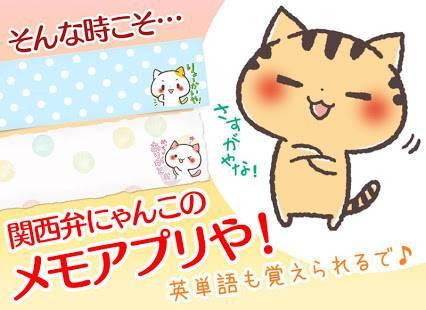 「待受にメモ帳「関西弁にゃんこ」かわいいメモ帳ウィジェット無料」のスクリーンショット 3枚目