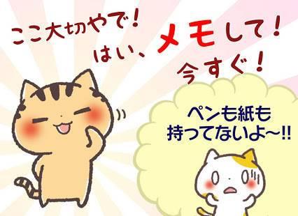 「待受にメモ帳「関西弁にゃんこ」かわいいメモ帳ウィジェット無料」のスクリーンショット 1枚目