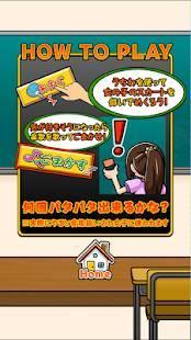 「【やめて!】スカートめくり ~無料暇つぶしゲーム~」のスクリーンショット 3枚目