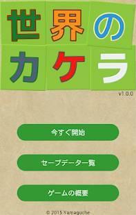 「世界のカケラ (放置型RPG)」のスクリーンショット 1枚目
