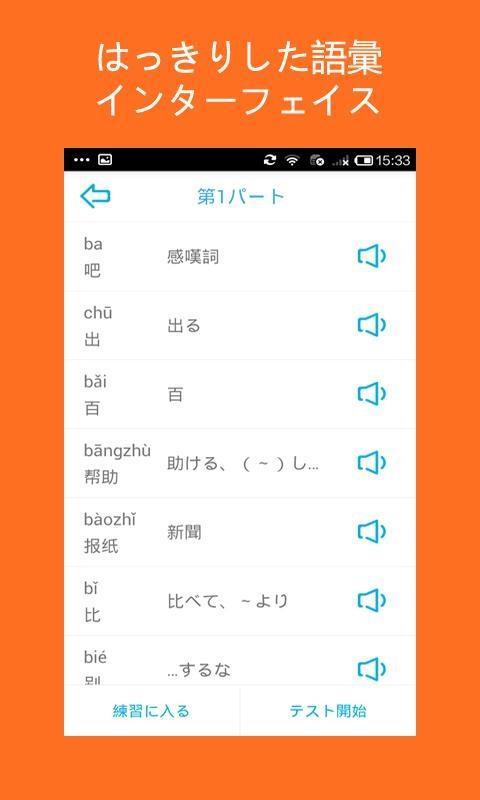 「中国語/共通語を学ぶーHSK2級語彙」のスクリーンショット 2枚目