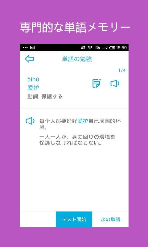 「中国語/共通語を学ぶーHSK5級語彙」のスクリーンショット 3枚目