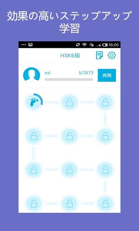 「中国語/共通語を学ぶーHSK6級語彙」のスクリーンショット 1枚目