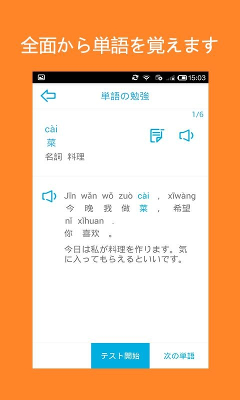 「中国語/共通語を学ぶ―Hello Words(生活)」のスクリーンショット 3枚目