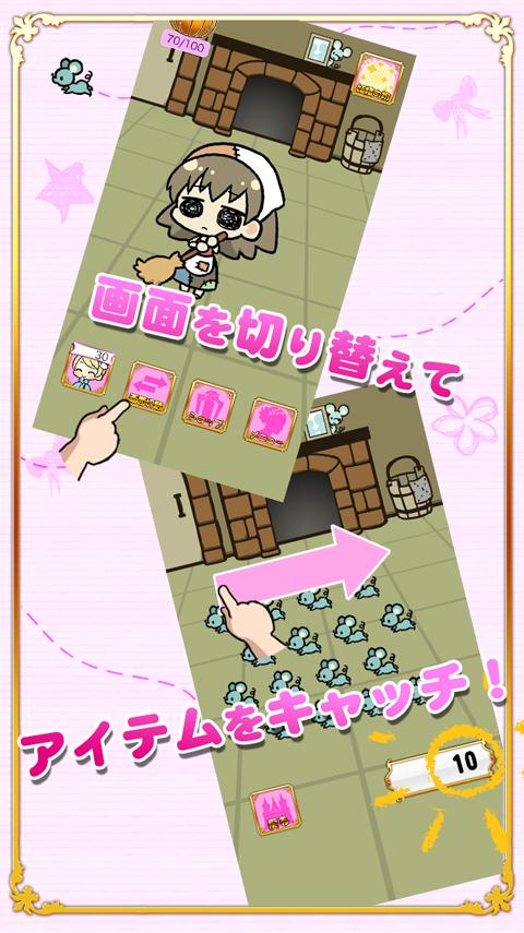 「グリム童話の真実〜シンデレラよ!駆け上がれ〜」のスクリーンショット 2枚目