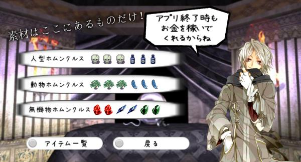 「ホムンクルスこれくしょん-無料で簡単 錬金シミュレーション-」のスクリーンショット 1枚目