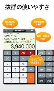 「超電卓 ~ローン・為替・関数・電卓~」のスクリーンショット 3枚目