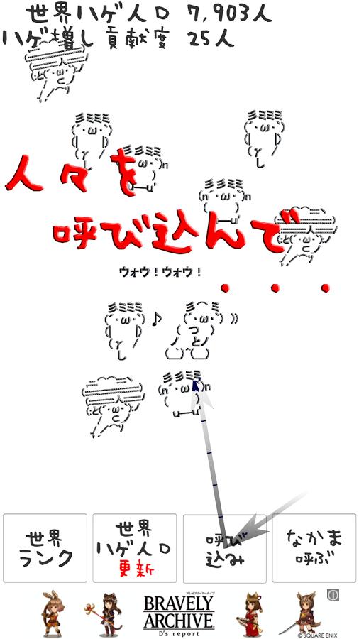 「ハゲ増しくん」のスクリーンショット 1枚目