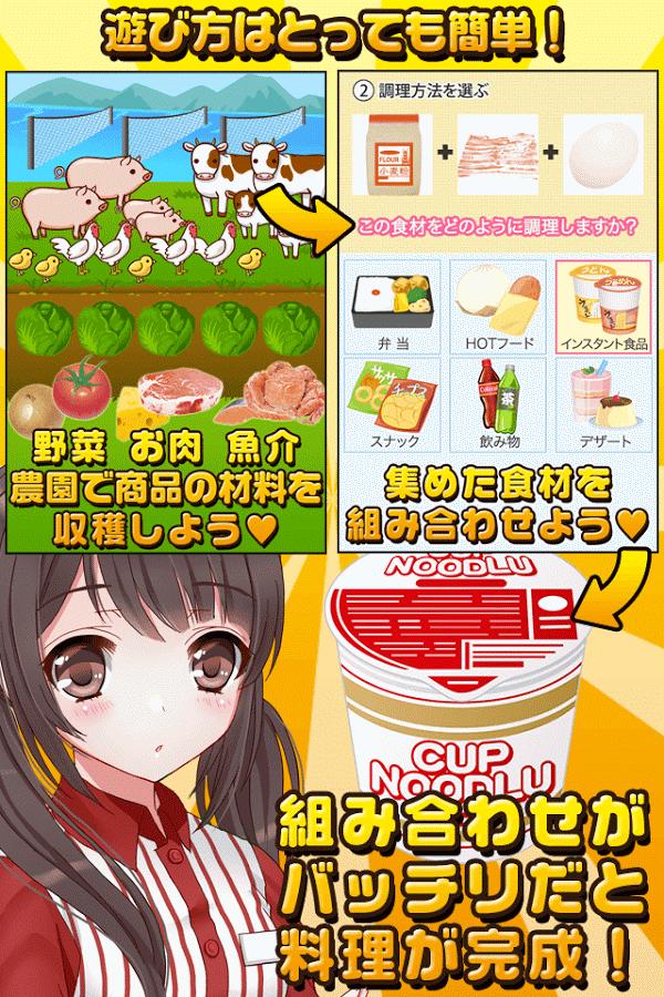 「コンビニ少女と秘密のレシピ(美少女✕料理ゲーム)」のスクリーンショット 2枚目