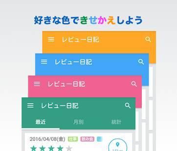 「レビュー日記 - ライフログにもなるシンプルな日記!」のスクリーンショット 2枚目
