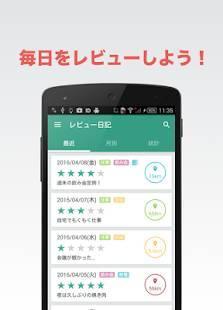 「レビュー日記 - ライフログにもなるシンプルな日記!」のスクリーンショット 1枚目