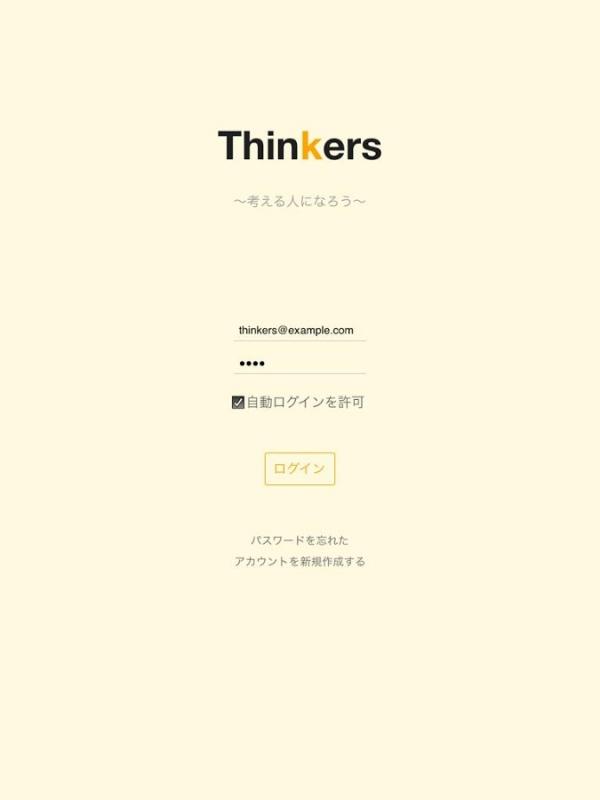 「Thinker【ニュース連携!自分を知る、新感覚SNS】」のスクリーンショット 1枚目
