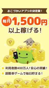 「Gendama ~ポイントサイトでお小遣い稼ぎならげん玉~」のスクリーンショット 1枚目