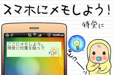 「メモ帳「めめたん」可愛いメモ帳ウィジェット無料」のスクリーンショット 3枚目