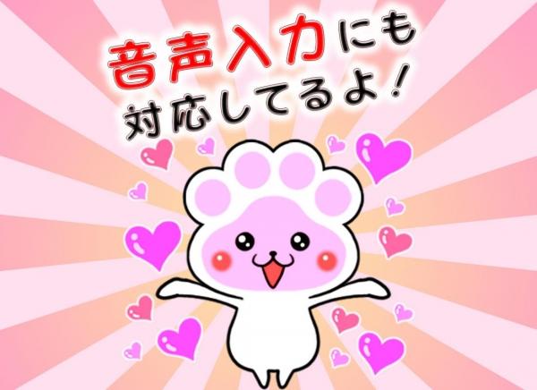 「かわいいメモ帳・ぷにっQ」のスクリーンショット 2枚目