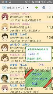 「誕生日/イベント」のスクリーンショット 1枚目