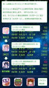 「誕生日/イベント」のスクリーンショット 3枚目