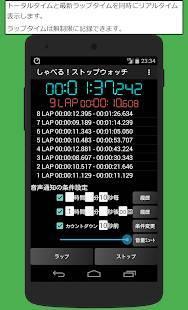 「しゃべる!ストップウォッチ&タイマー~音声通知の無料アプリ」のスクリーンショット 3枚目