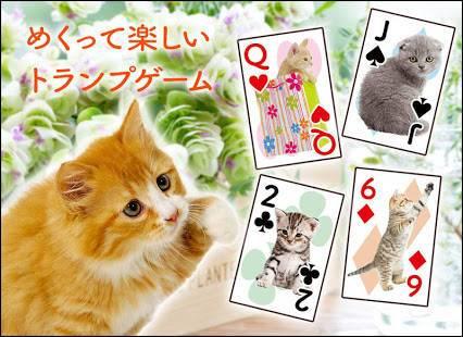 「猫トランプ 可愛い無料ゲーム」のスクリーンショット 1枚目
