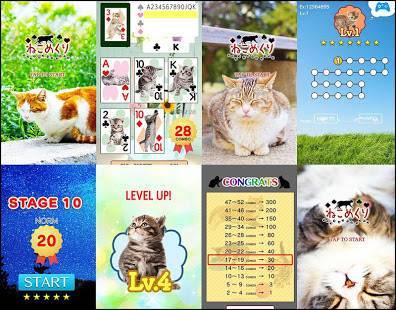 「猫トランプ 可愛い無料ゲーム」のスクリーンショット 3枚目