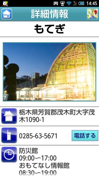 「栃木県の道の駅「いくべ!とちぎ」」のスクリーンショット 3枚目