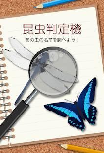 「昆虫判定機」のスクリーンショット 1枚目