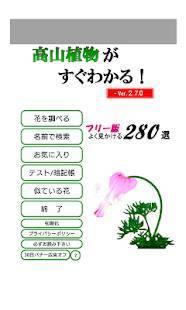 「高山植物がすぐわかるフリー版」のスクリーンショット 1枚目