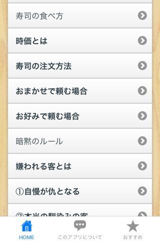「寿司屋のマナーとタブー」のスクリーンショット 3枚目