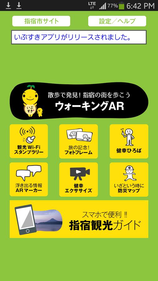 「いぶすきアプリ」のスクリーンショット 1枚目